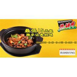 山东黄焖鸡加盟,黄焖鸡加盟,tengyuji.com图片