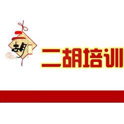 梦飞艺术培训(图)_二胡培训学费_沙坪坝二胡培训图片