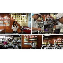 咖啡师培训学校,刘清咖啡(在线咨询),揭阳咖啡师培训学校图片