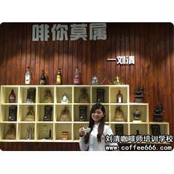 福建咖啡培训学校|咖啡培训学校|刘清(图)图片