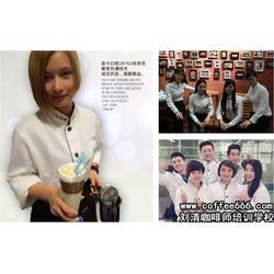 广东咖啡培训学校-刘清-广东咖啡培训学校图片