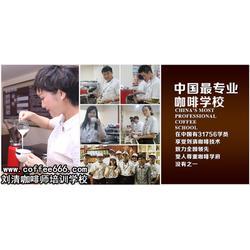 刘清(图)_广东咖啡培训学校_咖啡培训学校图片