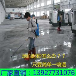 水泥起砂处理剂 地面固化剂 硬化地坪施工 公道图片