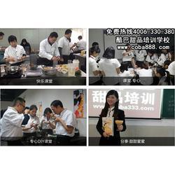 广州甜品培训学校、湖南甜品培训学校、酷巴图片