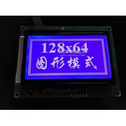 12864中文字库标准尺寸,液晶屏图片
