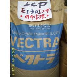 耐高温LCP E471i日本宝理图片