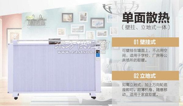 壁挂式碳纤维电暖器_天水碳纤维电暖器_阳光益群(查看)图片