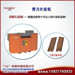 尚格机械(图)、顺德片皮机生产厂家、阳江片皮机图片