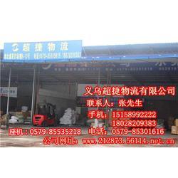 义乌到东莞托运|超捷物流运价低|义乌到东莞托运公司图片