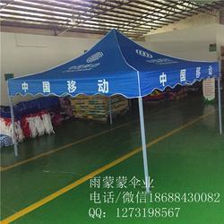折叠广告帐篷定做-雨蒙蒙广告伞(在线咨询)折叠广告帐篷图片