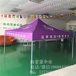 折叠广告帐篷伞 北京折叠广告帐篷 雨蒙蒙广告伞(查看)图片