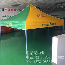 肇庆折叠广告帐篷、折叠广告帐篷多少钱、雨蒙蒙广告伞图片