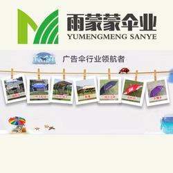 雨蒙蒙广告伞(图)、惠州太阳伞厂家、伞图片