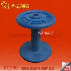尼龙料、结实耐用PC80型线盘、工字轮、绕线盘、塑料盘具图片