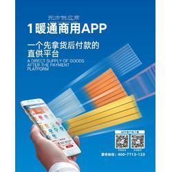 暖通行业专用APP1暖通APP简介图片
