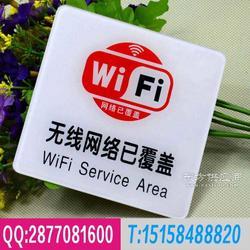无线网络已覆盖标识牌 无线网络已覆盖标牌 无线网络已覆盖提示牌图片