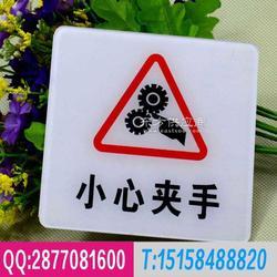 厂家现货小心夹手标牌 小心夹手标识牌 小心夹手提示牌图片