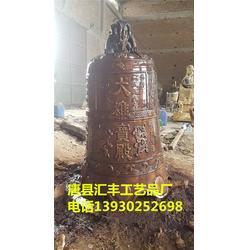 铜钟、汇丰铜雕(优质商家)、佛教铜钟图片