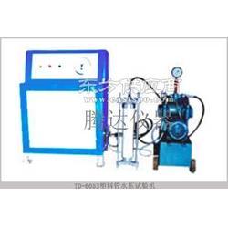 TD-6053塑料管水压试验机图片