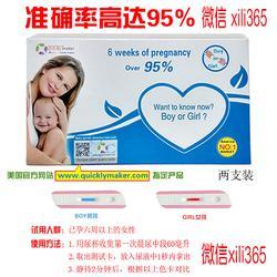 测男女验孕(图),周易测男女,测男女图片
