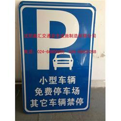 牡丹江交通标志牌-沈阳鑫汇交通-交通标志牌定制图片