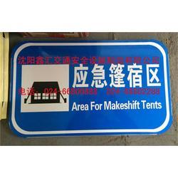 锦州交通标志牌-沈阳鑫汇交通-交通标志牌规格图片