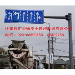 沈阳鑫汇交通,长春交通指示杆,交通指示杆定制图片