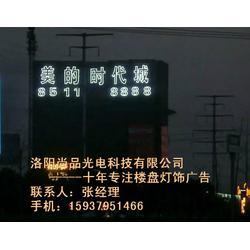 洛阳尚品光电行业领导者_福建网格字供应_网格字图片