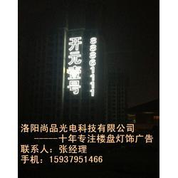 大型楼体发光字_涧西区大型楼体发光字_洛阳尚品光电图片