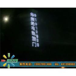 洛阳尚品光电专业制作,郑州LED发光字制作厂家,LED发光字图片