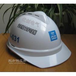 V-安全帽品牌安全帽防冲击安全帽图片