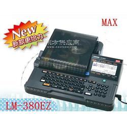 供应MAXLM-380EZ美克斯LM-380EZ线号机LM-380EZ图片
