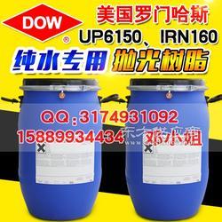 优惠美国罗门哈斯AMBERJET UP6150抛光树脂 不可再生型树脂 阴阳混合树脂图片