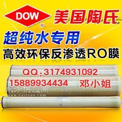 原装美国陶氏反渗透膜LCLE-4040四英寸低压小膜 净水机RO膜图片