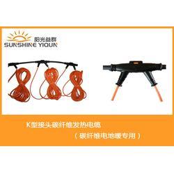 阳光益群_江苏碳纤维发热电缆_碳纤维发热电缆图片