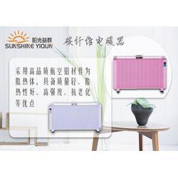 大连电暖器-阳光益群-碳纤维电暖器代理图片