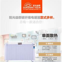 安徽电暖器|阳光益群|碳纤维电暖器生产厂家图片