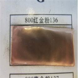 投脑智富科技,贵州铜金粉,铜金粉红金粉古铜应用领域图片