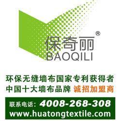中式无缝墙布、保奇丽(在线咨询)、无缝墙布图片