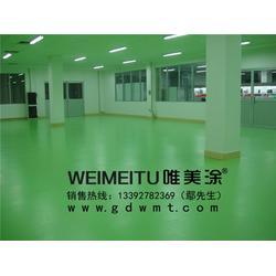 唯美涂料(图)_广州环氧地板漆订制_广州环氧地板漆图片