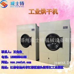 蒸汽式30公斤工业烘干机设备洗衣房必备神器图片