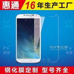 三星手机钢化玻璃膜厂家 s4mini plus钢化贴膜图片