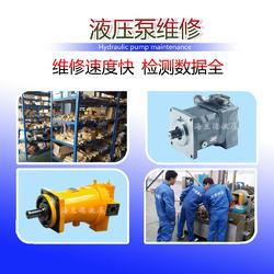 山东液压泵维修服务-维修速度快,检测数据全-液压泵维修图片