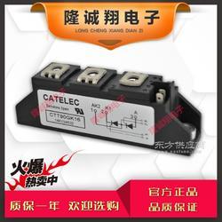 全新原装西班牙CATELEC可控硅模块CTT100GK12 现货直销CTT100GK08图片