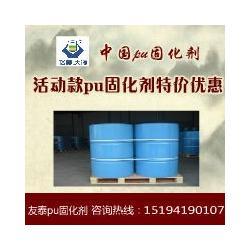 L75固化剂友泰 L75固化剂哪家好 L75固化剂图片