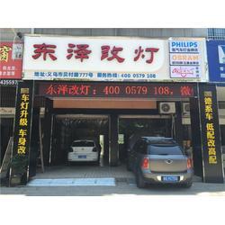东泽汽车配件商行|义乌专业改灯公司|义乌专业改灯图片