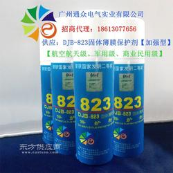 djb-823电接触固体薄膜保护剂图片