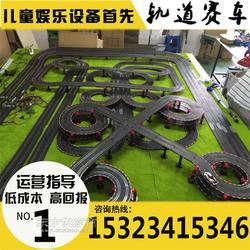 儿童游乐园室内设施设备 轨道赛车电动遥控大型游乐设施图片