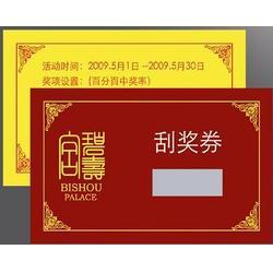 东城银底密码卡_银底密码卡厂家_条码卡(优质商家)图片