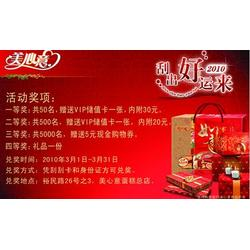 北京东城区赠品刮刮卡、条码卡制作、设计赠品刮刮卡图片